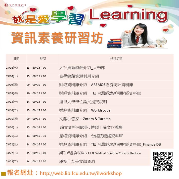 105-2愛學習