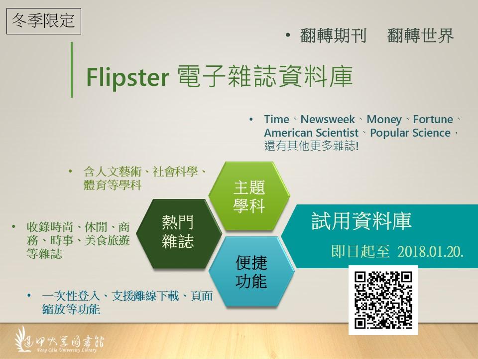 Flipster電子雜誌
