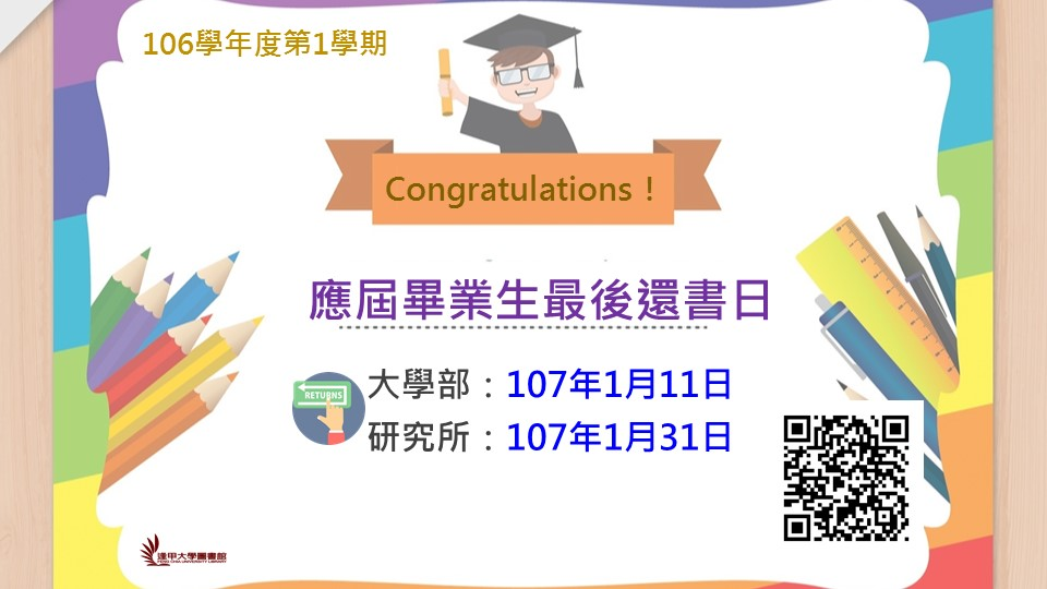 最新消息(圖)_106-1畢業離校注意事項a_1070110