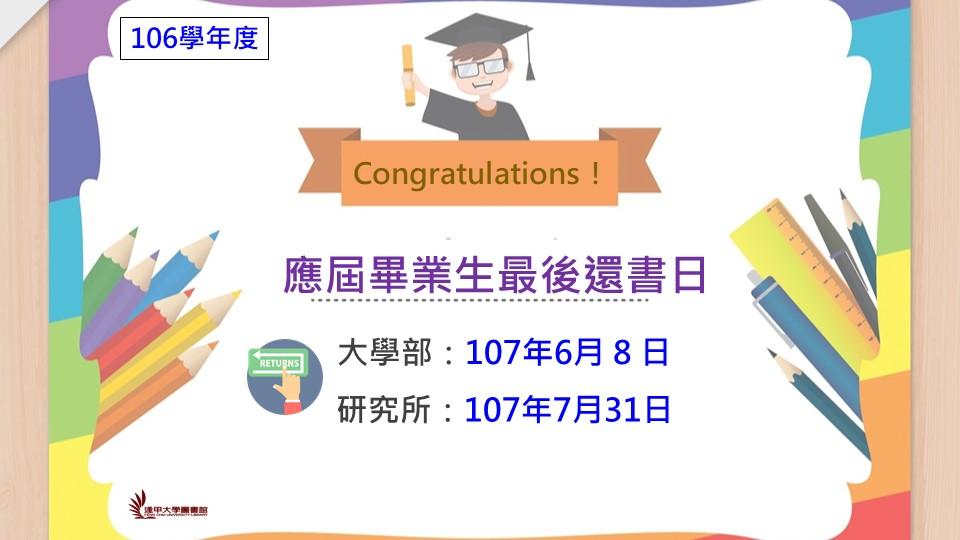 最新消息(圖)_106畢業離校注意事項_1070516