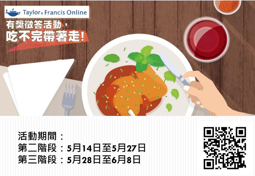 Taylor & Francis_活動_1070521