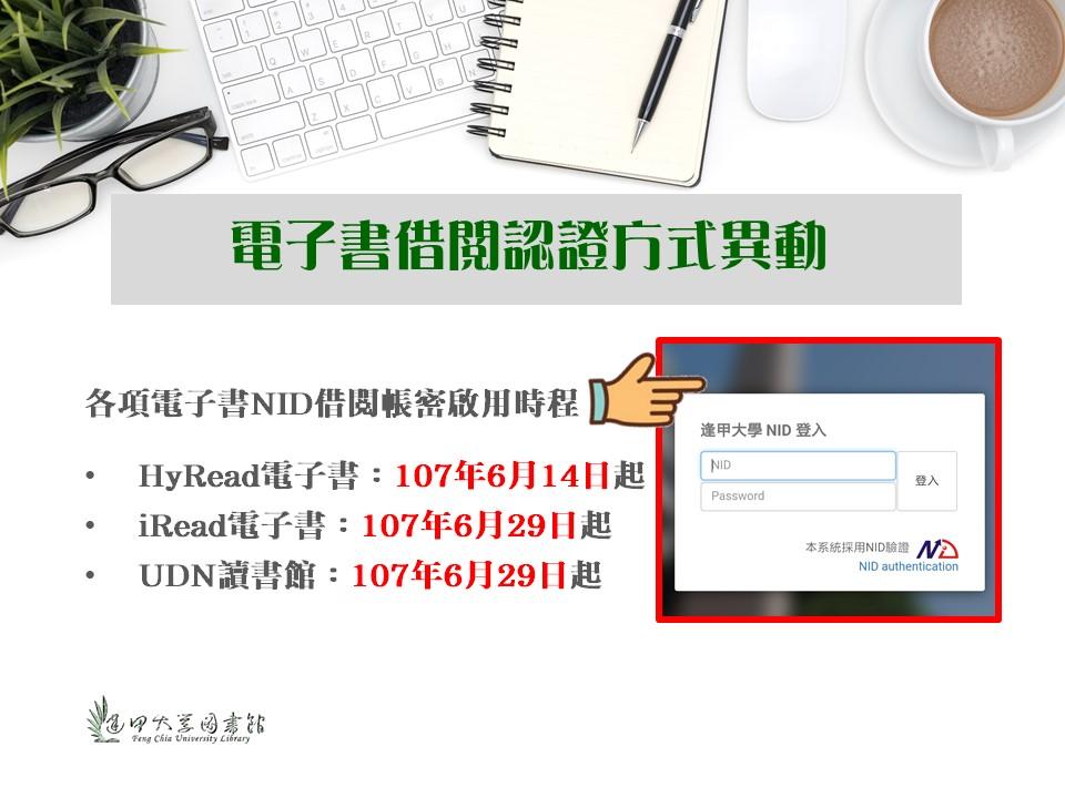 圖卡_電子書借閱認證方式異動_HyRead, iRead, UDN