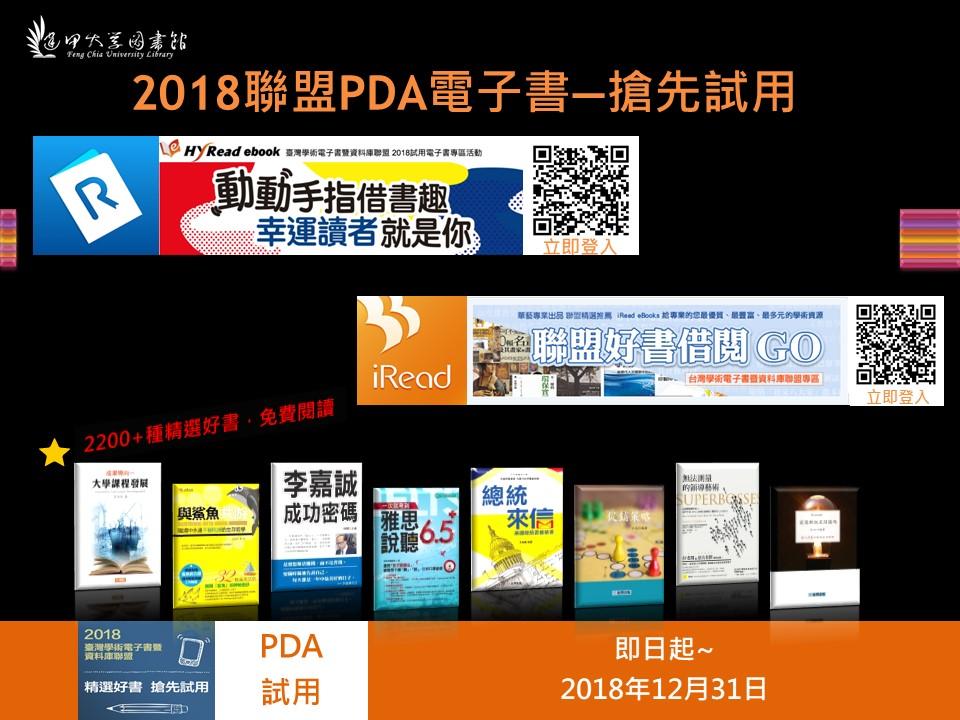 PDA試用圖卡c