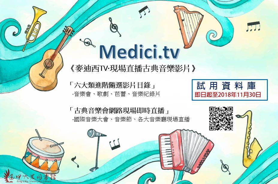 Medici.tv_圖卡