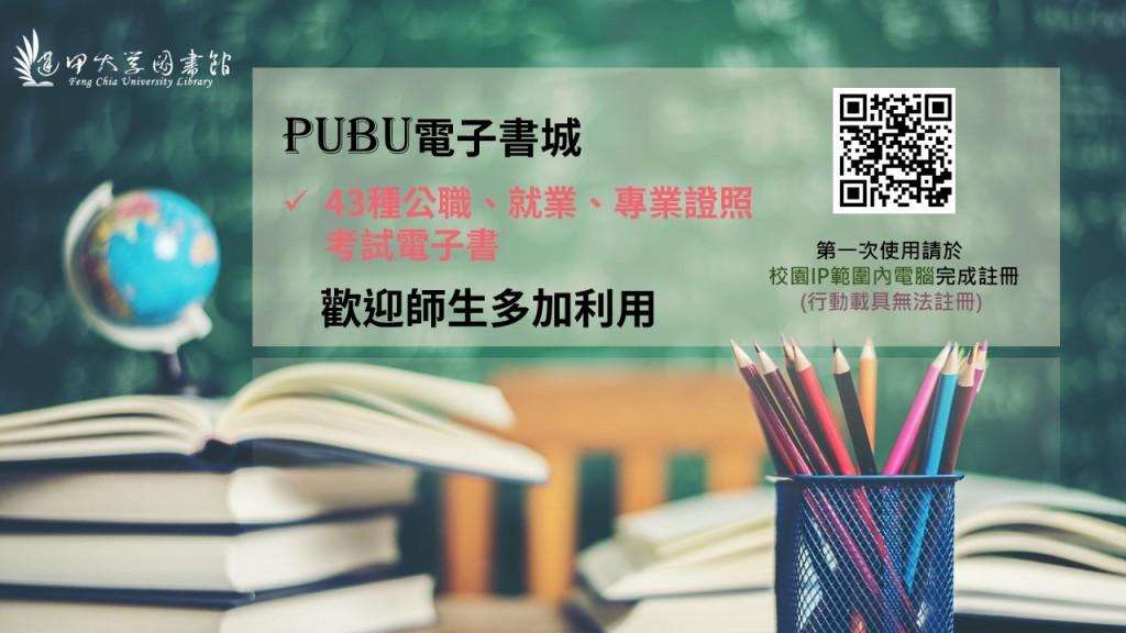 pubu電子書城2