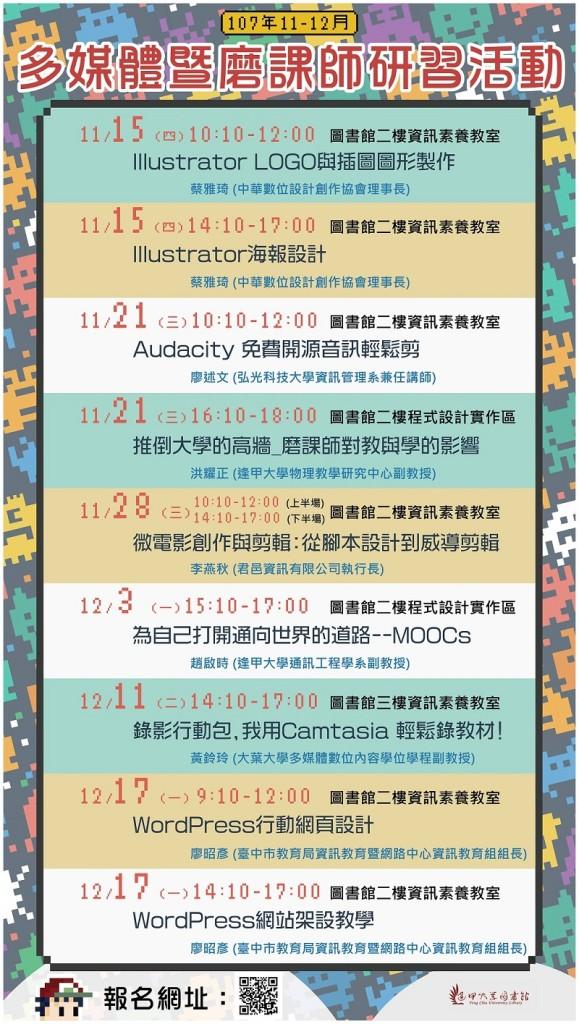 11-12月多媒體研習活動海報
