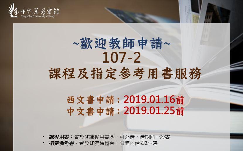 107-2指參_圖卡