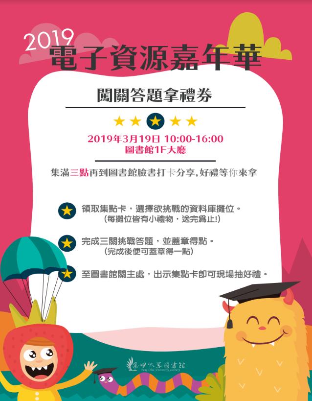 2019電子資源嘉年華_宣傳海報_最新消息放置_1080312