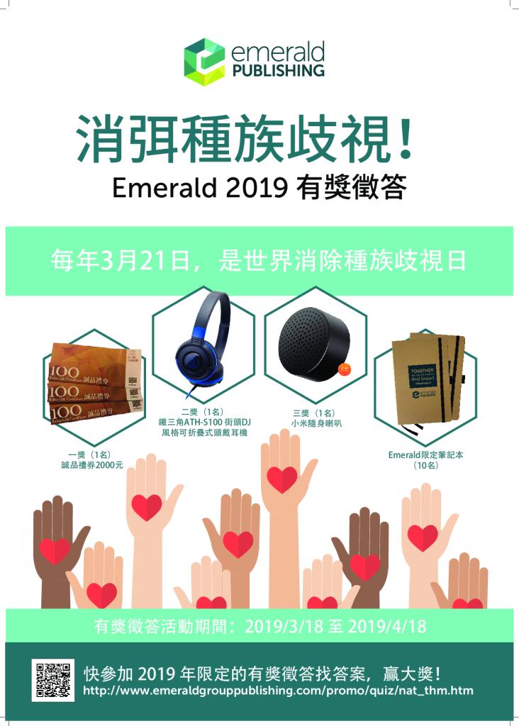 Emerald活動海報201903