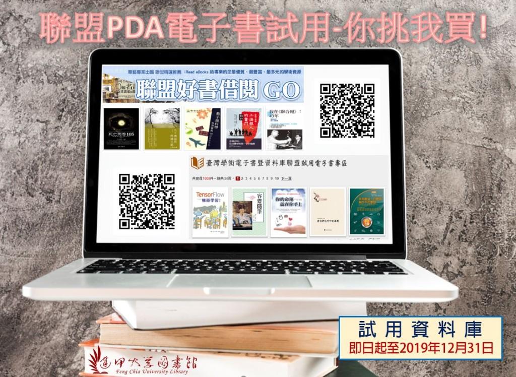 聯盟電子書PDA