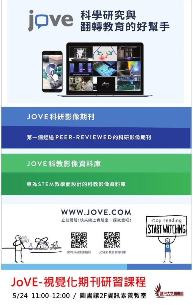 JoVE海報-最新消息