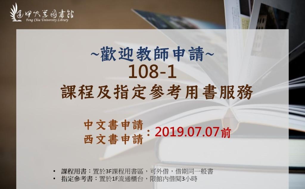 108-1指參