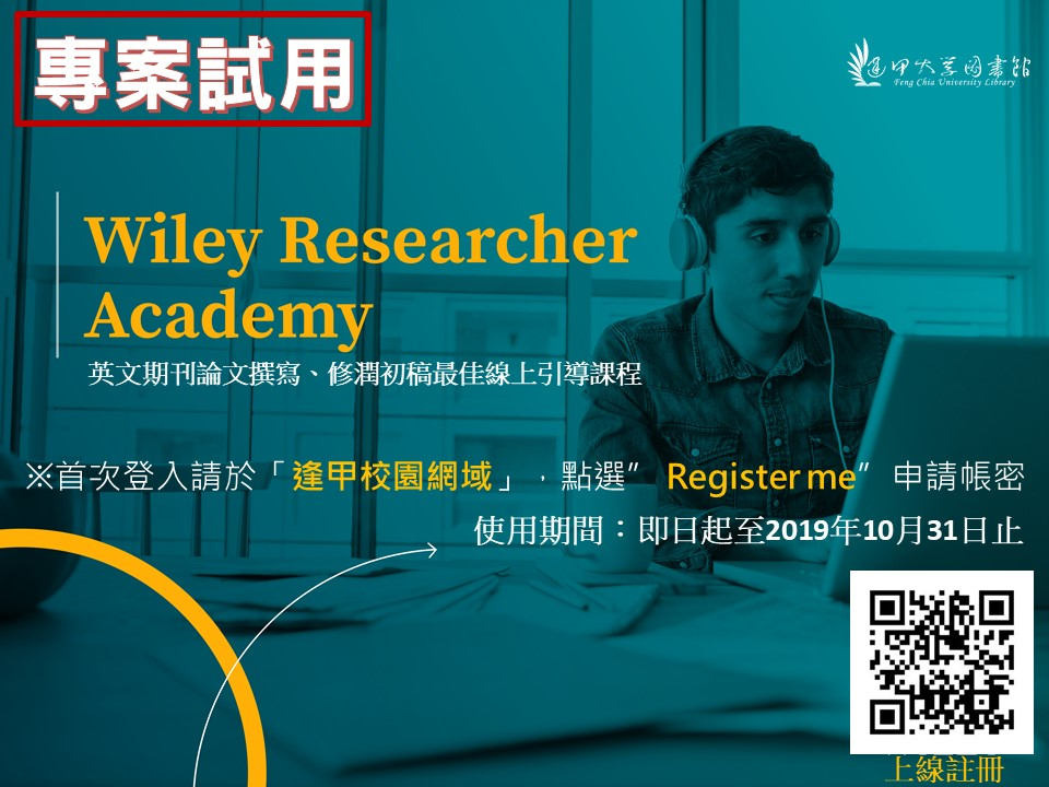 Wiley Researcher Academy_1080603