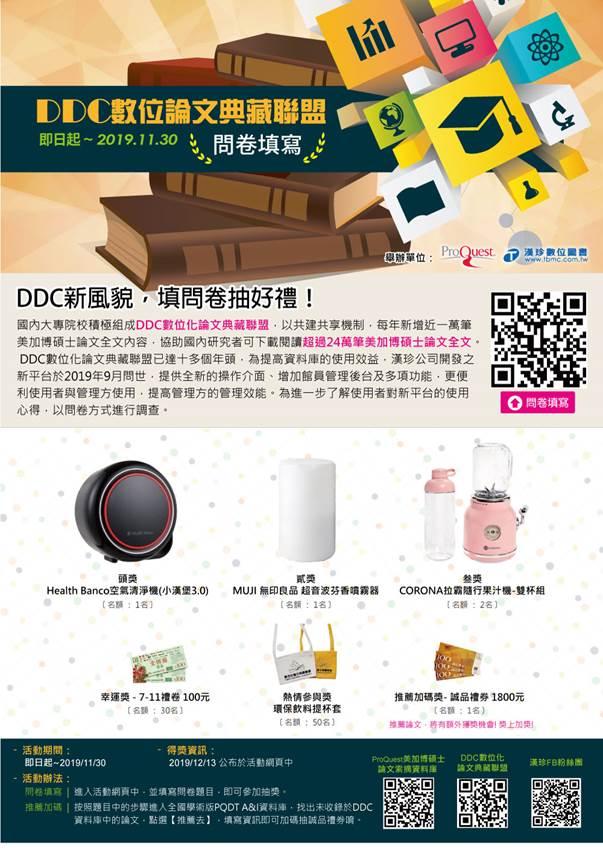 DDC新風貌_全圖
