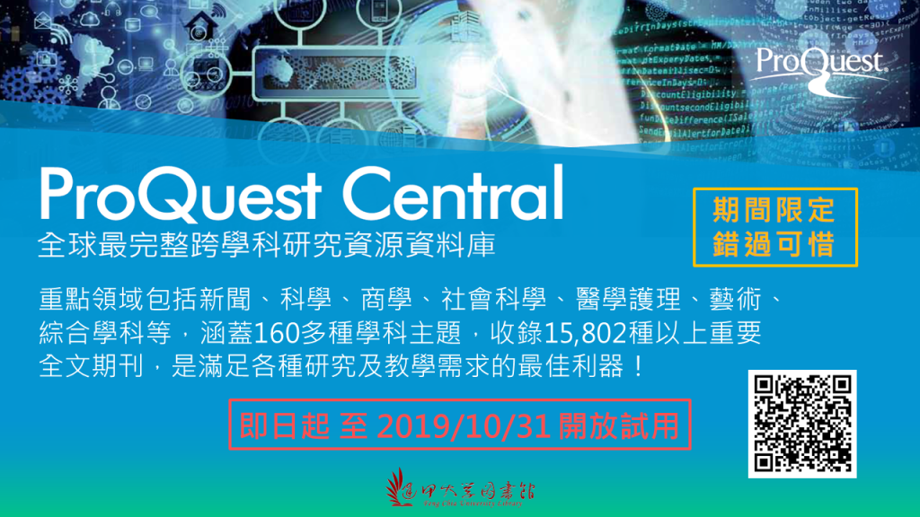 191003_ProQuest Central_最新消息圖片