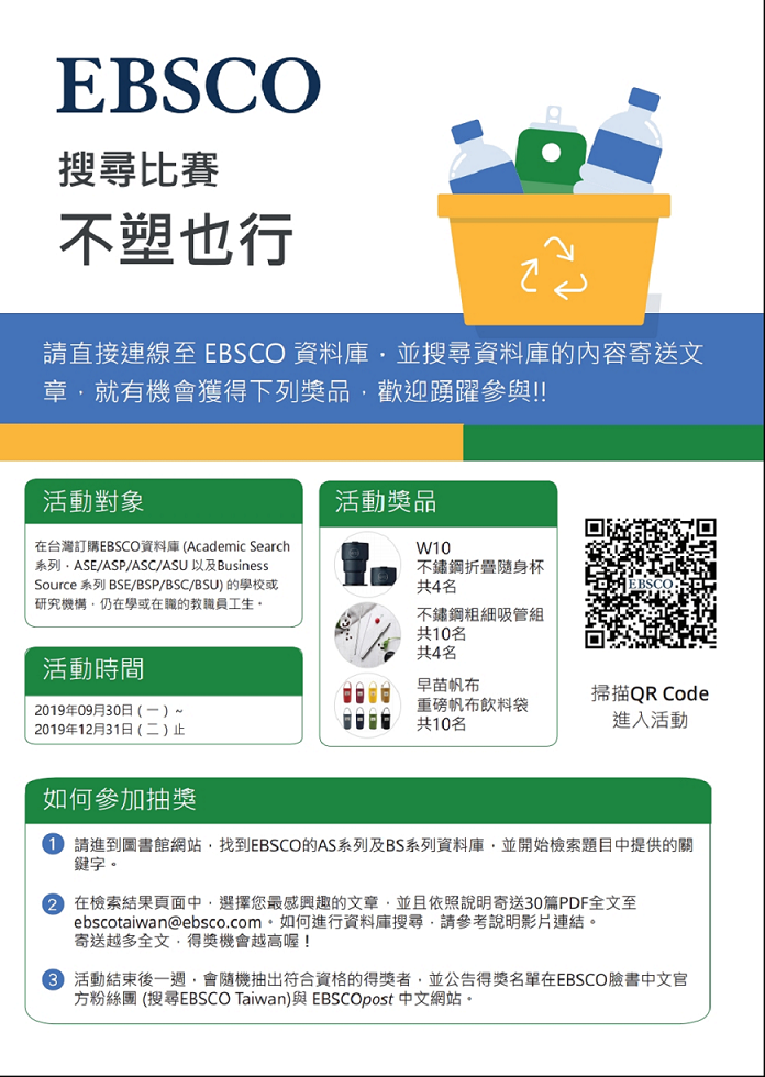 EBSCO活動海報_直立式 2