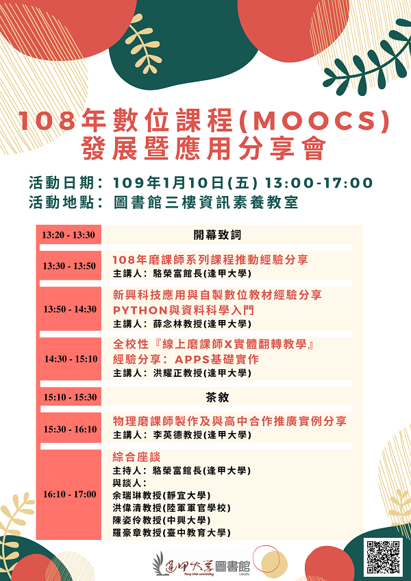 108年數位課程(MOOCs)發展暨應用分享會(海報) (1)s