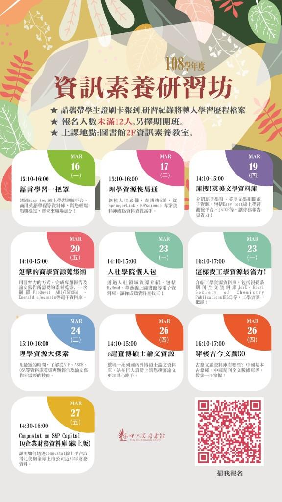 【108-2 資訊素養研習坊】3月課程