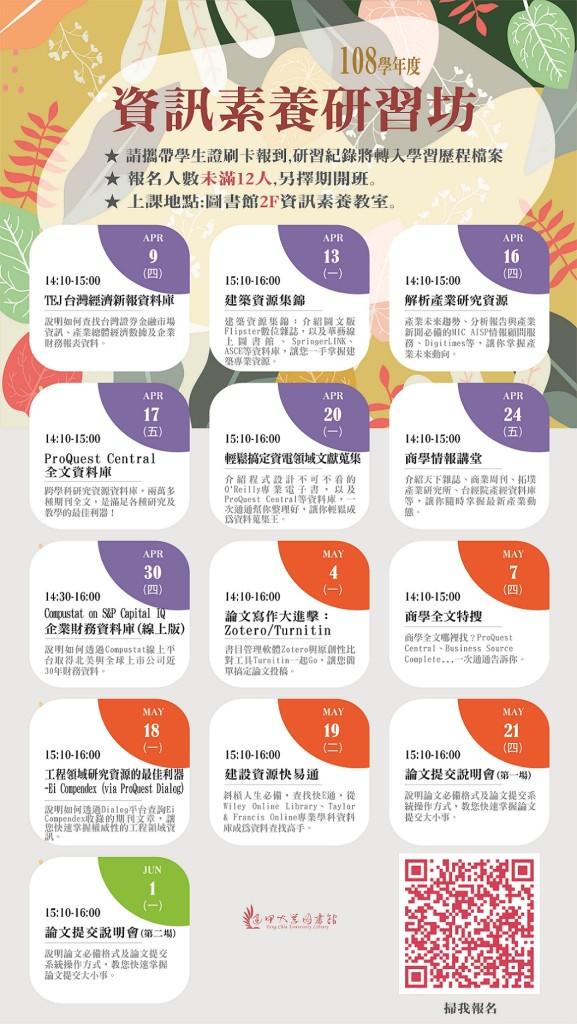 【108-2 資訊素養研習坊】4-6月課程