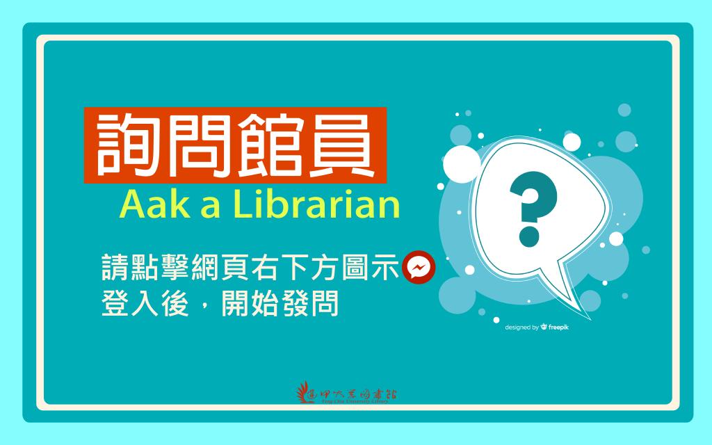 圖卡_Ask a Librarian LOGO 0312