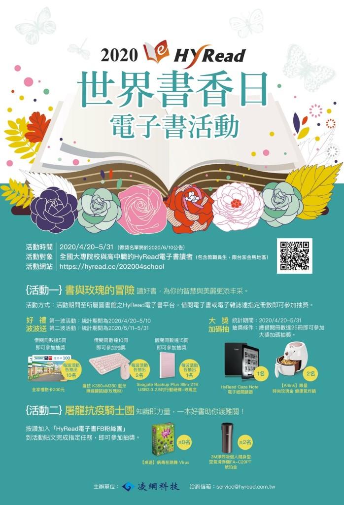 世界書香日b2海報