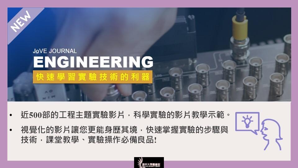 JoVE-Engineering