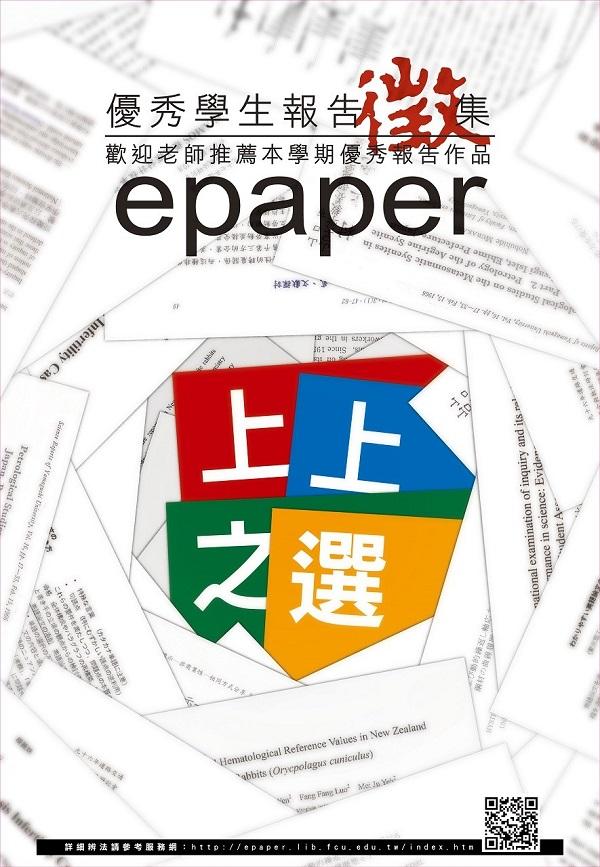 epaper1082s