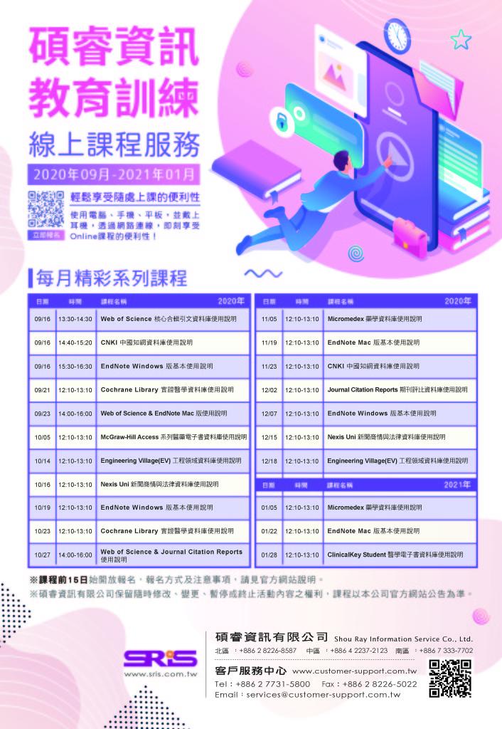 碩睿官網教育訓練海報202009-202101_0730版