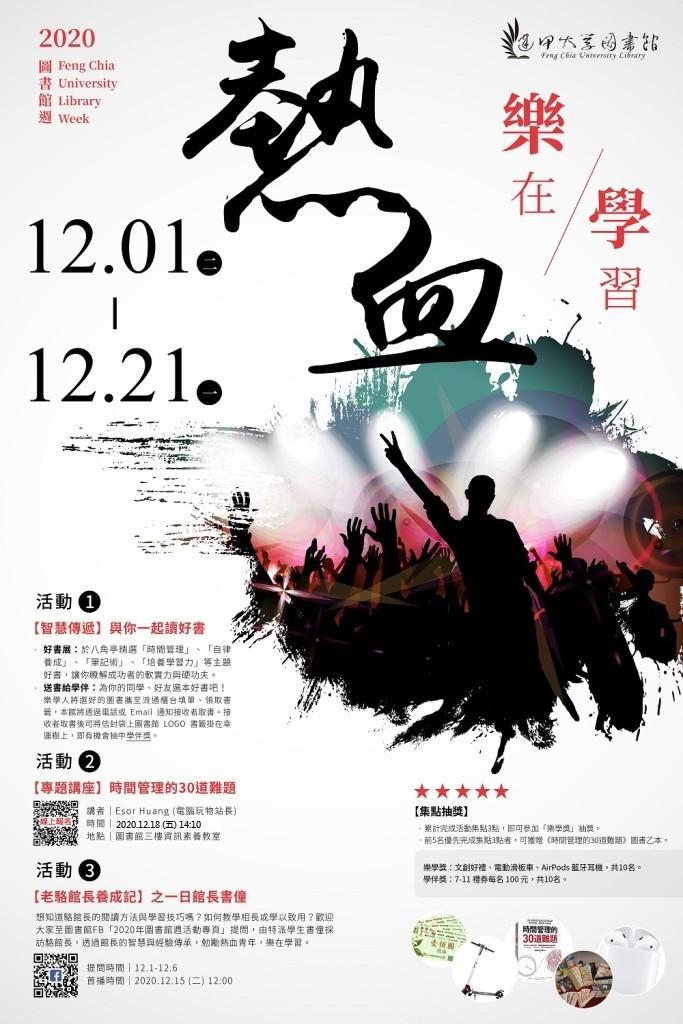news-熱血x樂學_page-0001-683x1024a
