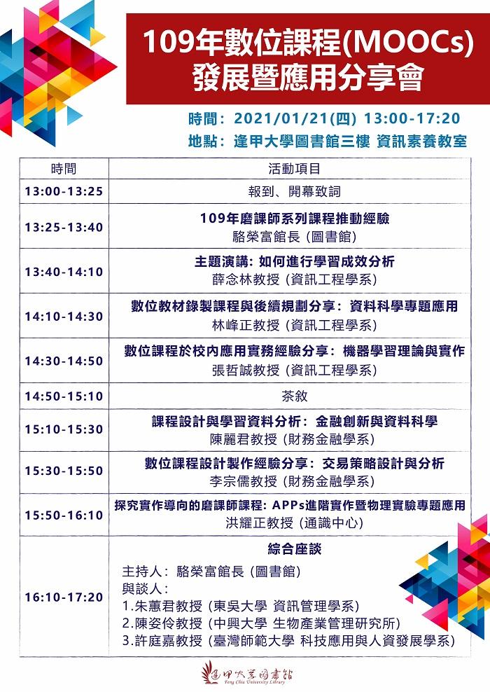 700109年數位課程(MOOCs)發展暨應用分享會_海報